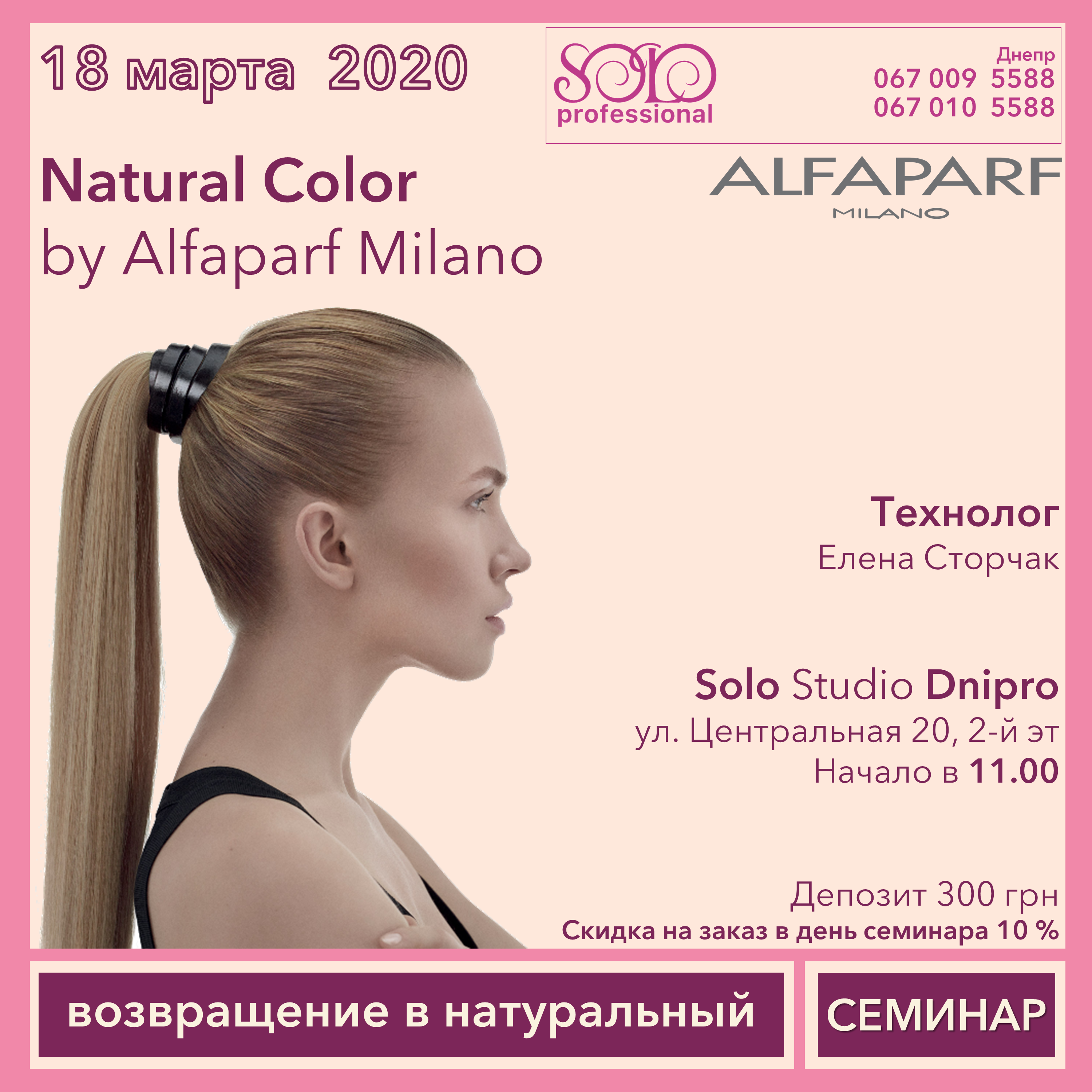 Natural Color by Alfaparf Milano